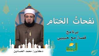 نفحات الختام برنامج قصة مع حبيبى مع فضيلة الدكتور محمد الحسانين