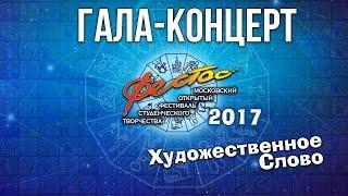 Гала-концерт Художественное слово. Фестос-2017