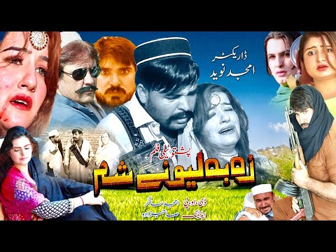ZABA LEWANY SHAM   Pashto Tele Film 2020   Komal Khan, Sara Khan & Haji Gul   Full Drama   HD 1080p