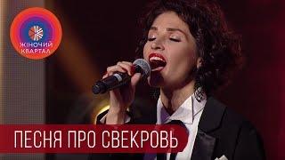 Ода Свекрови   Шоу Женский Квартал 2018