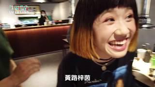 【LULU LAND VLOG】跟著「大雅趙以瑞」Lulu一起專訪工作囉!