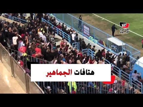 جماهير الأهلي تهتف لـ«مروان محسن» عقب إحرازه الهدف الثاني في شباك «بتروجت»