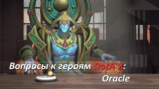 Вопросы к Героям DotA 2 - Эпизод 3 (Oracle)