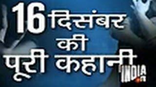 Damini's Friend Speaks to India TV (Part 1)   Nirbhaya Gang Rape Story