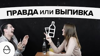 Правда или выпивка#16 - брат и сестра (Давид и Диана)