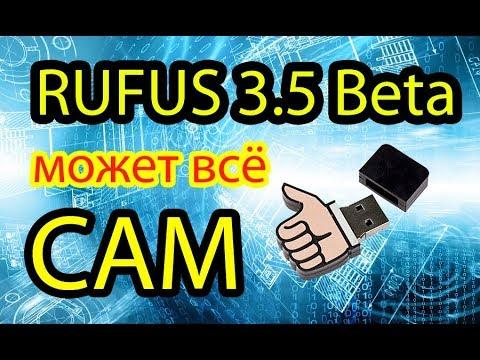 Rufus 3.5 Beta скачивает ЧИСТЫЕ образы windows 10 и 8.1/ЗАГРУЗОЧНАЯ ФЛЕШКА
