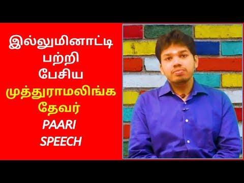 Paari Saalan Latest Speech On Muthu Ramalinga Devar | Parisalan Latest Speech