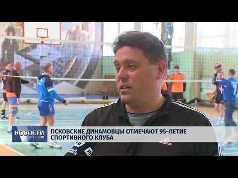 04.05.2018 # Псковские динамовцы отмечают 95-летие спортивного клуба