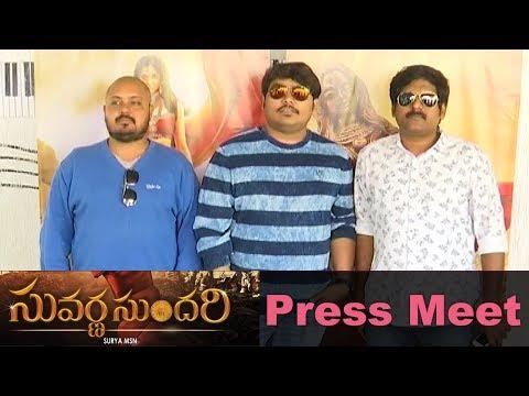 Suvarna Sundhari Movie Team Press Meet