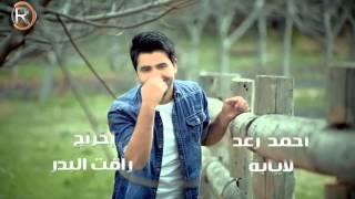 اغاني طرب MP3 احمد رعد - لا يابة / Soon تحميل MP3