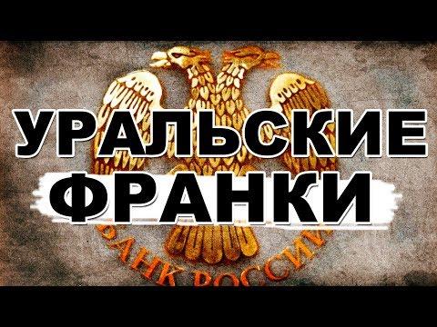Уральские франки, развал страны и СВОБОДНЫЕ ДЕНЬГИ!