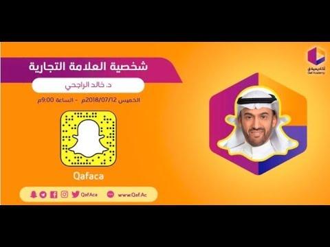 د. خالد الراجحي _ شخصية العلامة التجارية _ سناب أكاديمية ق الإلكترونية