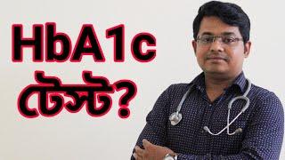HbA1c test:HbA1c টেস্ট  কেন  করা  হয়? |HbA1c in diabetes:when it is tested|VLOG22:Bangla Health