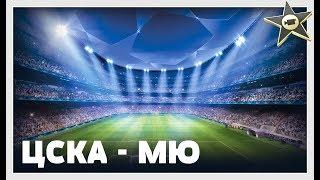 ЦСКА - МЮ / Лига Чемпионов / League Champions / Первые кадры с матча