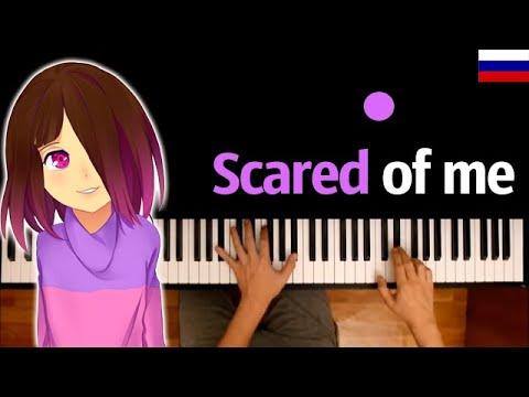 """Песня Бетти - """"Scared of me"""" НА РУССКОМ ● караоке   PIANO_KARAOKE ● ᴴᴰ + НОТЫ & MIDI"""