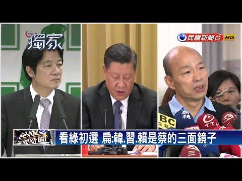看綠初選 扁:韓、習、賴是蔡的三面鏡子-民視新聞