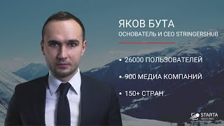 Яков Бута - Основатель и CEO StringersHub