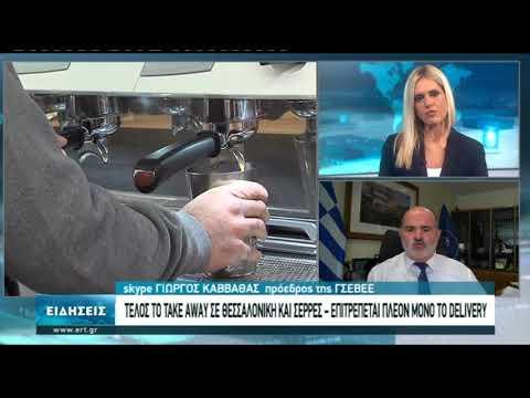 Αποσύρεται τελικά η απαγόρευση take away | 4/11/2020 | ΕΡΤ