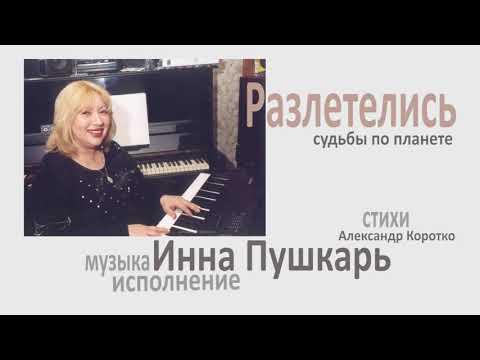 Александр Коротко, Песни , Разлетелись судьбы по планете Инна Пушкарь