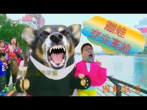 來去高雄 國動版mv