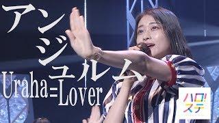 アンジュルム/Uraha=Lover2018.08.05中野サンプラザ