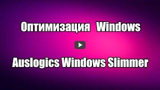 Оптимизация Windows с помощью программы Auslogics Windows  Slimmer на русском языке, бесплатной, которая очистит компьютер от  ненужных компонентов и программ, сделает систему Windows более  компактной и эффективной.  Скачать