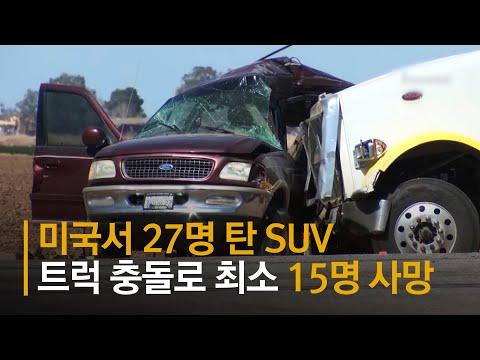 미국서 27명 탄 SUV, 트럭 충돌로 최소 15명 사망