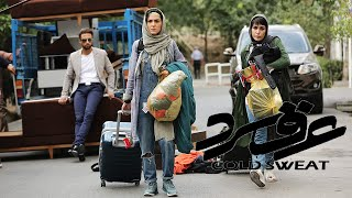 Aragh Sard Persian Full Movie | فیلم عرق سرد