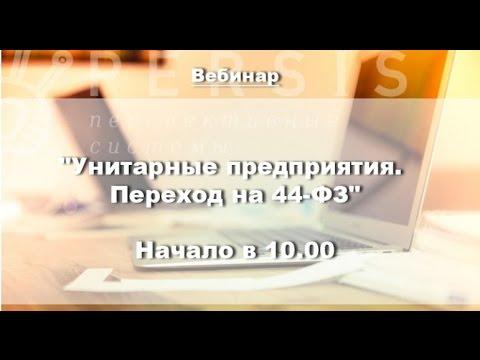 """Вебинар: Вебинар: """"Унитарные предприятия. Переход на 44-ФЗ"""" от 15.09.16"""