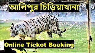 How to Book Kolkata Alipore Zoo Ticket Online | Alipur Zoo e-Ticket Booking  | Alipur Chiriakhana
