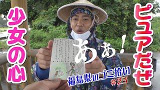 #23「ブンケン歩いてゴミ拾いの旅」会津縦断編2