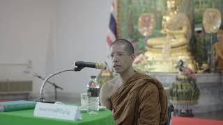 4 มองพระพุทธศาสนา โดยพระอาจารย์สิริปัญโญ