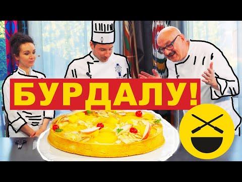 Бурдалу Француза с Итальянкой в Москве!