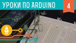 Видеоуроки по Arduino. Аналоговые входы (4-я серия, ч1)
