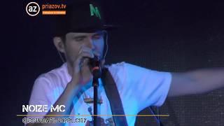Noize MC - Фрістайл про Маріуполь