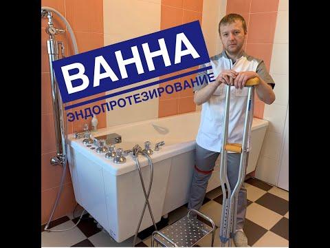 Как принять ванну после эндопротезирования тазобедренного сустава? Ванна после эндопротезирования.