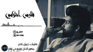 تحميل اغاني G-OVR - Fars Ahlami (Exclusive) |جي اوڤر - فارس احلامي (حصريا) |2019 MP3