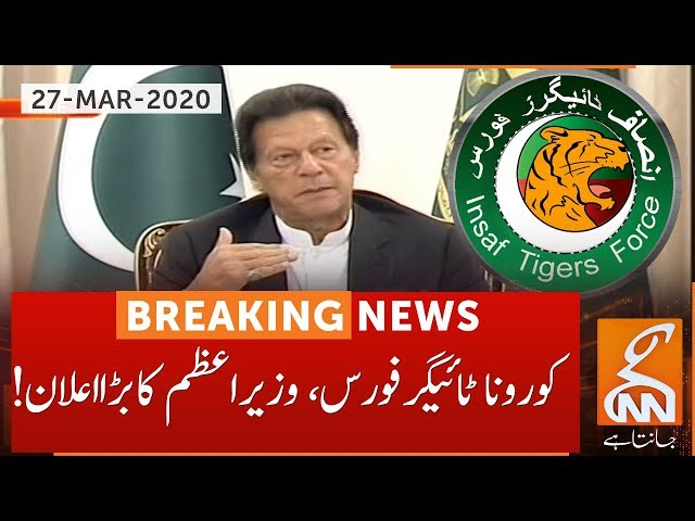 PM Imran Khan Latest Media Briefing on Current Situation | GNN | 27 March 2020