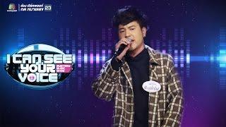 เพลง Greatest Love of All - ปลั๊กไฟ I Can See Your Voice Thailand
