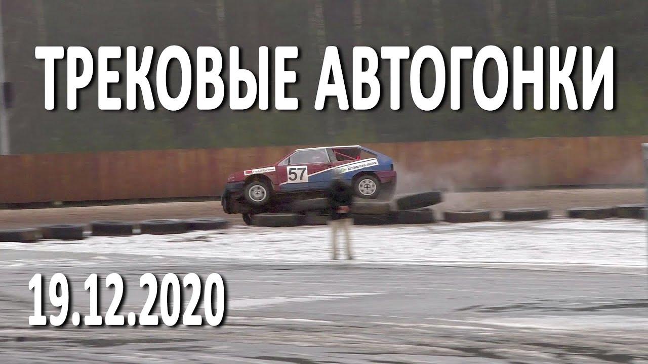 Трековые автогонки (19.12.2020, РСТЦ ДОСААФ) Избранное