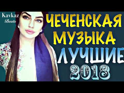 ЛУЧШИЕ ЧЕЧЕНСКИЕ ПЕСНИ 2018 СУПЕР СБОРНИК Chechen MUSIC