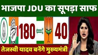 बिहार चुनाव की बड़ी खबरें, tejaswi yadav, Bihar election news, result ,kanhaiya Kumar, opinon poll