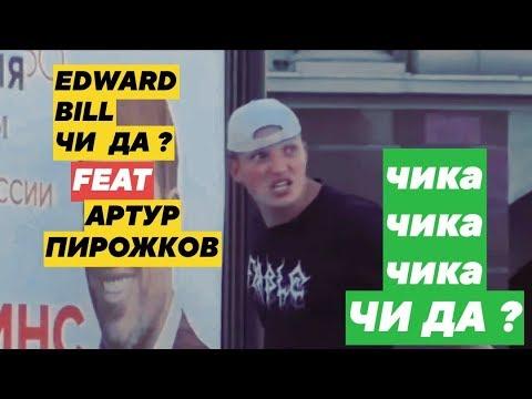 ЭДВАРД БИЛЛ чика чика чика ЧИ ДА  feat АРТУР ПИРОЖКОВ