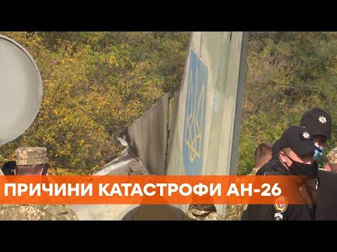 Авиакатастрофа под Чугуевом: установлены причины катастрофы Ан-26 видео