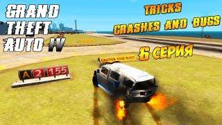 GTA 4-Трюки, Аварии и Баги #6 (Tricks, Crashes and Bugs)