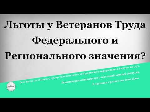 Льготы у Ветеранов Труда Федерального и Регионального значения