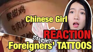 Chinese Girl Reacts To (Stupid) Foreigners Tattoos - Learn Chinese With Reaction Video!