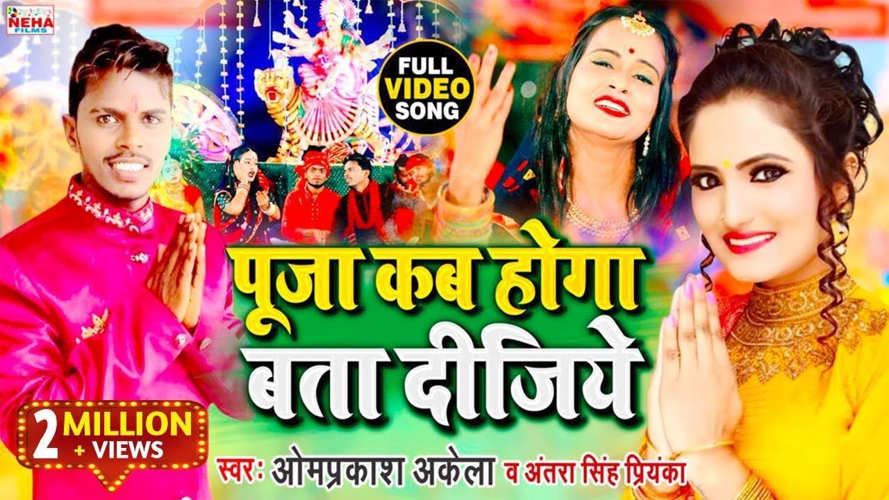 Puja Kaise Hoga Bata Dijiye - Om Prakash Akela & Antra Singh Priyanka Lyrics