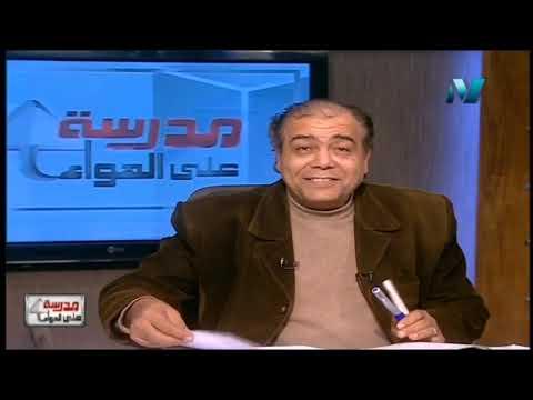 رياضة 3 إعدادي حلقة 5 ( جبر : أصفار الدوال ) أ عادل عبد الموجود 02-03-2019