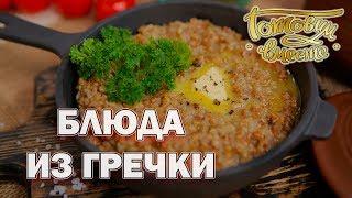 Блюда из гречки   Готовим вместе  Интер